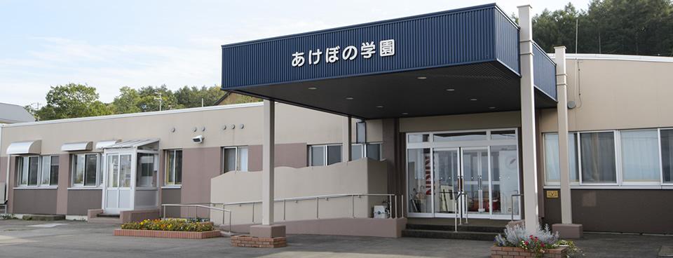 あけぼの学園イメージ画像